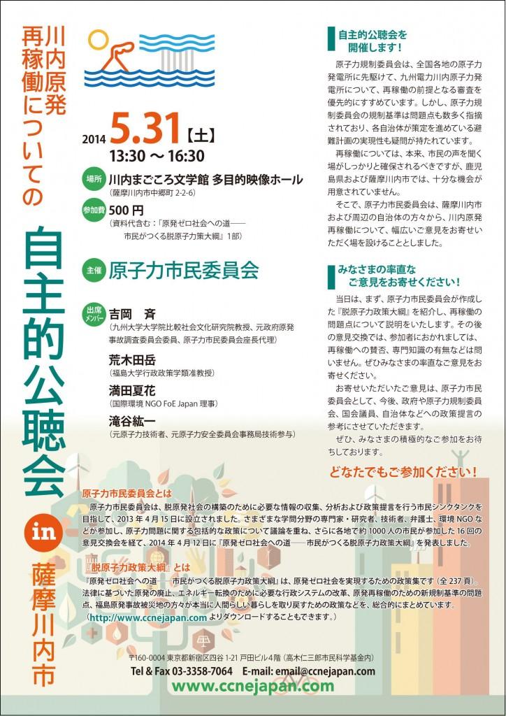 20140531_CCNE_satsumasendai1