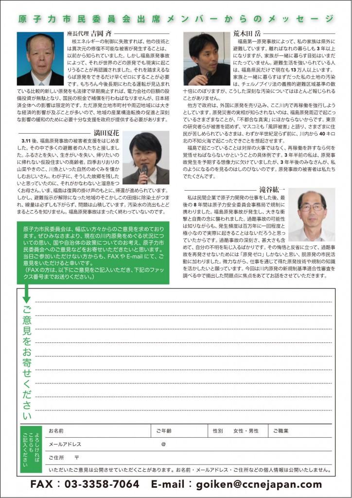 20140531_CCNE_satsumasendai2