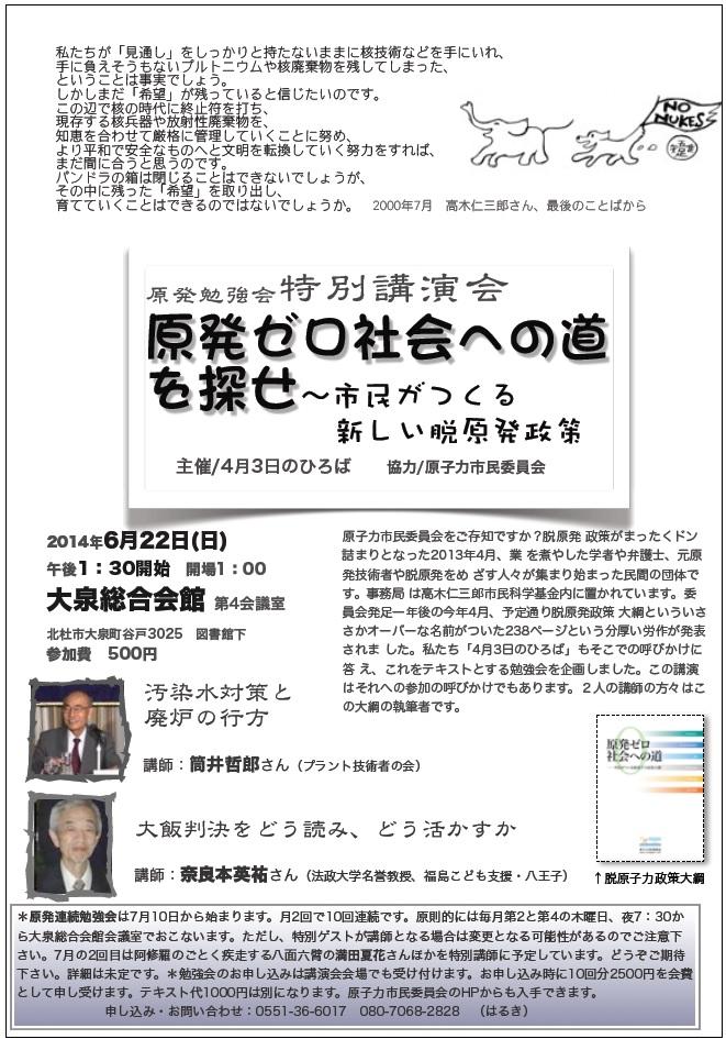20140622_CCNE_hokuto