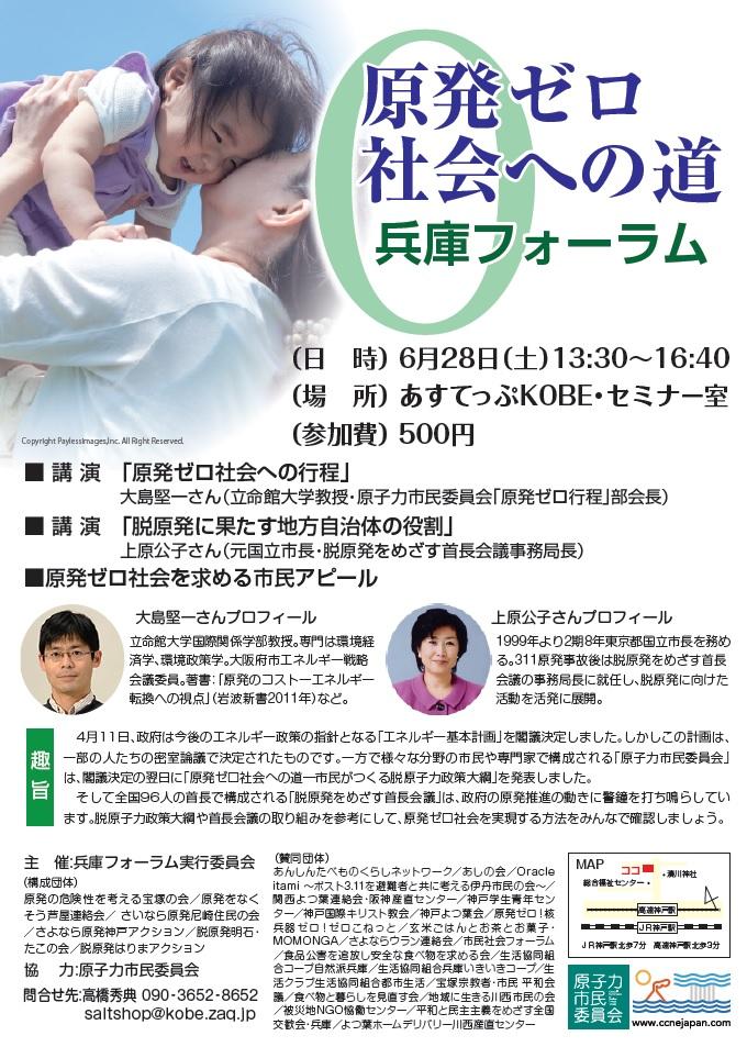 20140628_CCNE_hyogo