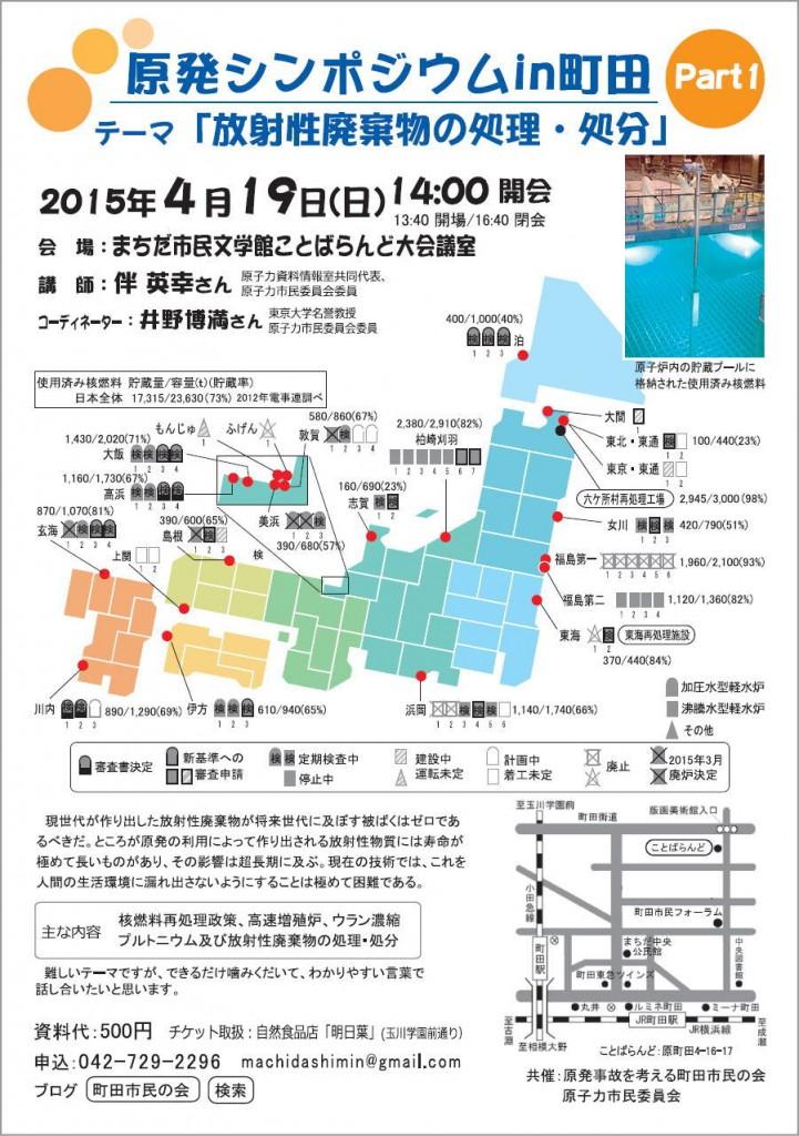 20150419_CCNE_machida