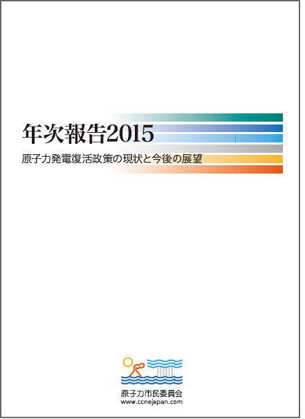 20150608_CCNE_annualreport