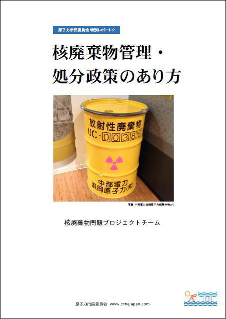 核廃棄物管理・処分政策のあり方