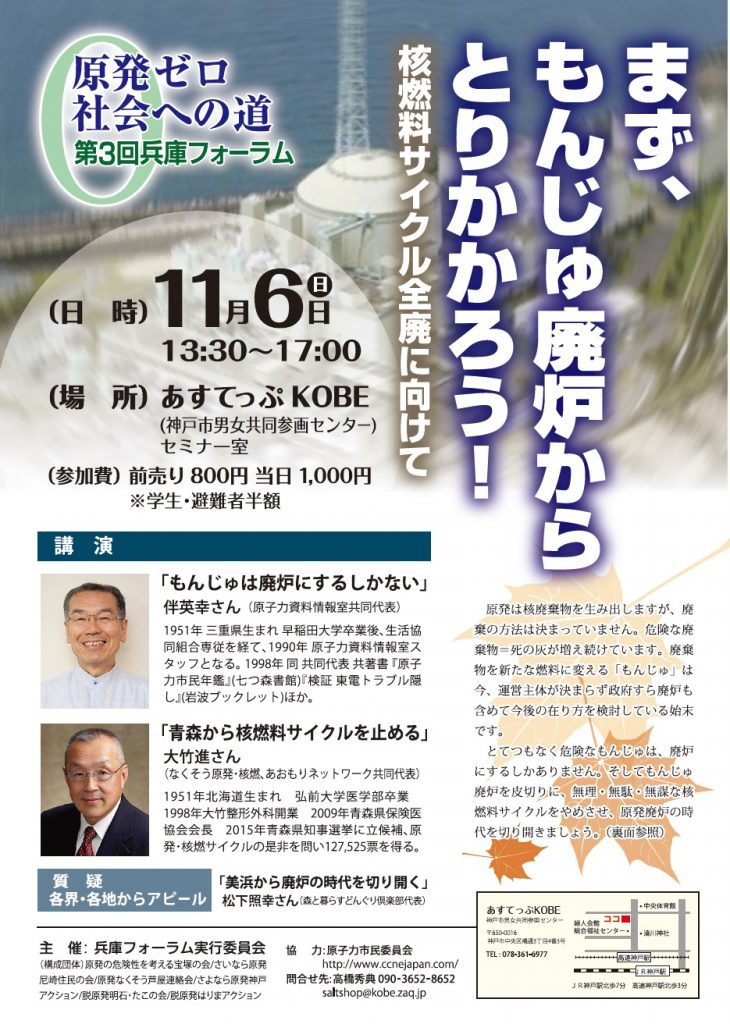 20161106_hyogo1